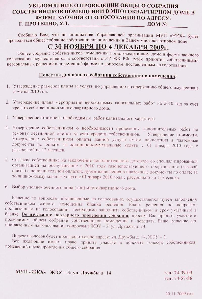 Срок действия договора управления многоквартирным домом по конкурсу
